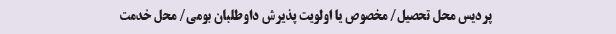 انتخاب رشته دانشگاه فرهنگیان98