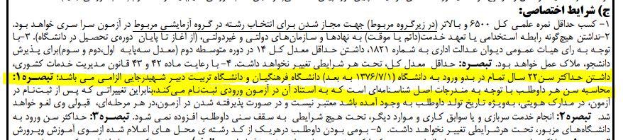 حداکثر سن مجاز دانشگاه فرهنگیان